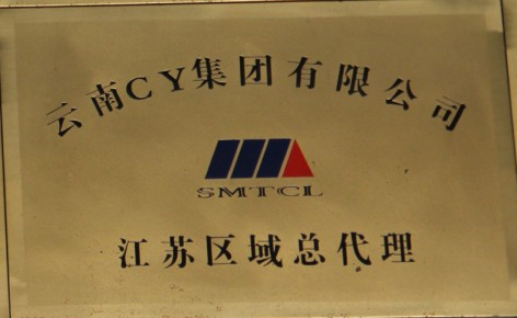 云南机床厂