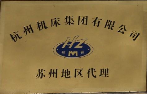 杭州机床厂