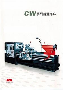 CW61100/125/160/200系列