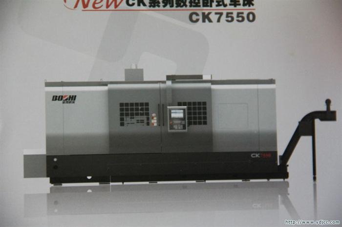 CK7550