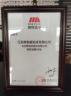15年沈阳4S店授权证书